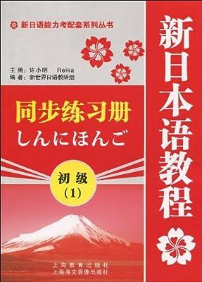新日语能力考配套系列丛书•新日本语教程同步练习册:初级1.pdf
