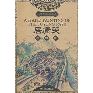 中国的世界遗产61居庸关(手绘图)/莽昱, 王瑶-简介