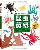 昆虫剪纸(附作品彩纸)-图片