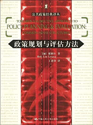 政策规划与评估方法.pdf