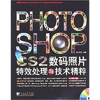 PHOTOSHOP CS2数码照片特效处理与技术精粹
