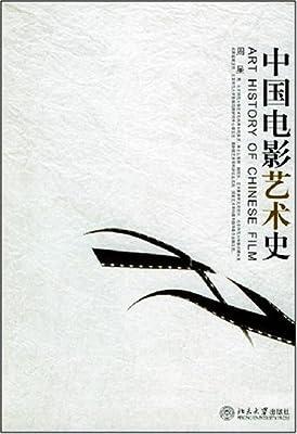 中国电影艺术史.pdf