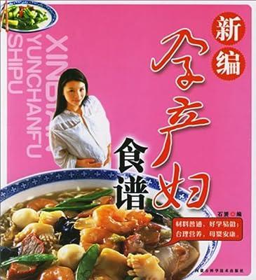 新编孕产妇食谱.pdf