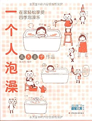 一个人泡澡.pdf