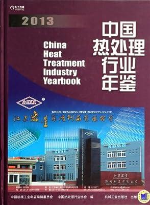 中国机械工业年鉴系列:2013中国热处理行业年鉴.pdf