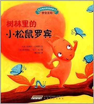 宝宝情绪管理图画书:树林里的小松鼠罗宾