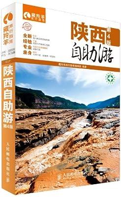陕西自助游.pdf