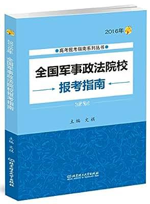 2016年全国军事政法院校报考指南.pdf