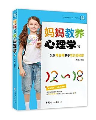 妈妈教养心理学3·发现青春期孩子成长的秘密.pdf