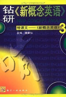 钻研《新概念英语》啃课文:《新概念英语》3.pdf