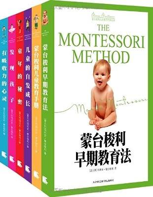 蒙台梭利儿童教育经典原著.pdf