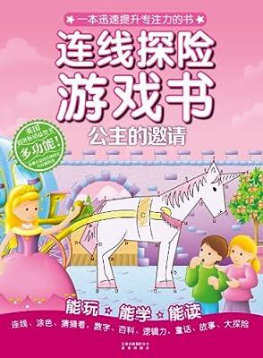 连线探险游戏书:公主的邀请.pdf