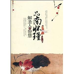 南怀瑾作品在线阅读_【孟子旁通】在线部分阅读_南怀瑾简介、作品