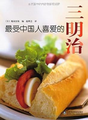 最受中国人喜爱的三明治.pdf