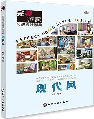 完美家居风格设计图典:现代风.pdf