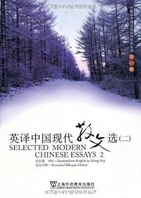 英译中国现代散文选2.pdf
