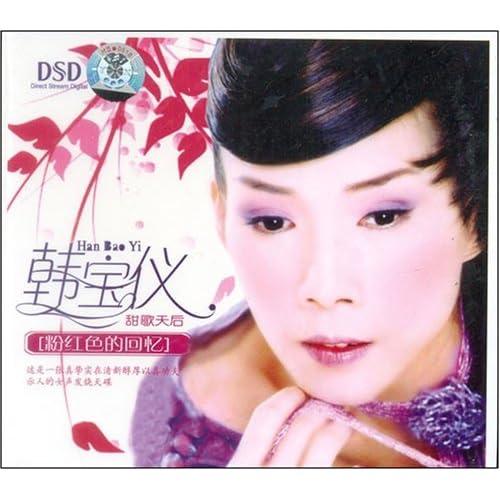 韩宝仪:粉红色的; 粉红色的回忆