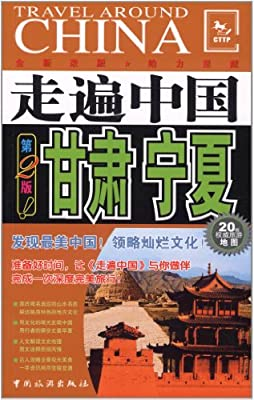 走遍中国:甘肃•宁夏.pdf