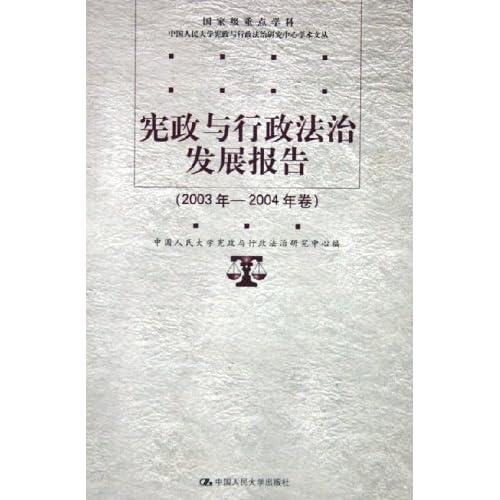 宪政与行政法治发展报告(2003年-2004年卷)/中国人民大学宪政与行政法治研究中心学术文丛