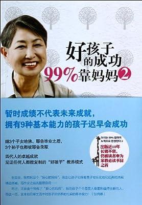 好孩子的成功99%靠妈妈.pdf