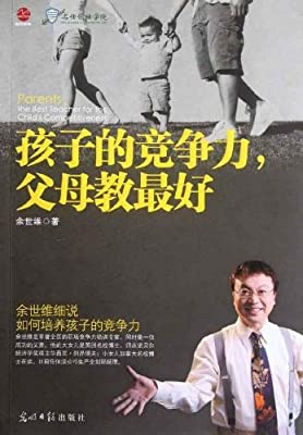 孩子的竞争力,父母教最好.pdf
