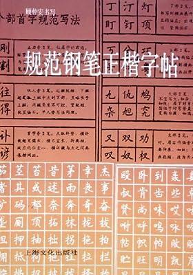 规范钢笔正楷字帖.pdf