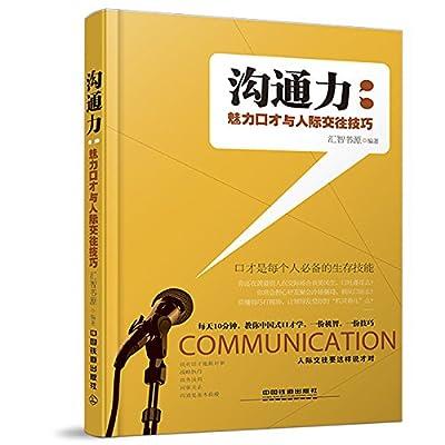 沟通力:魅力口才与人际交往技巧.pdf