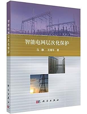 智能电网层次化保护.pdf