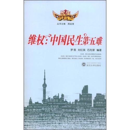 维权:中国民生第五难