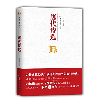 诗意栖居的朝代:唐代诗选.pdf