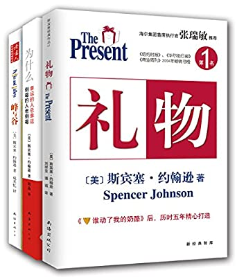 斯宾塞·约翰逊的成功之匙:礼物+为什么幸运的人总幸运倒霉的人老倒霉+峰与谷.pdf