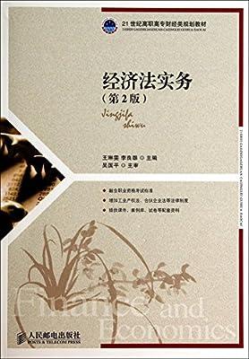 经济法实务-.pdf