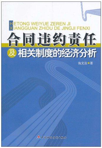 合同违约责任及相关制度的经济分析