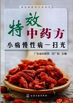特效中药方:小病慢性病一扫光.pdf