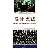 设计宪法/法律文化之旅丛书