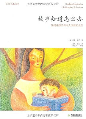 故事知道怎么办:如何让孩子有令人惊喜的改变.pdf