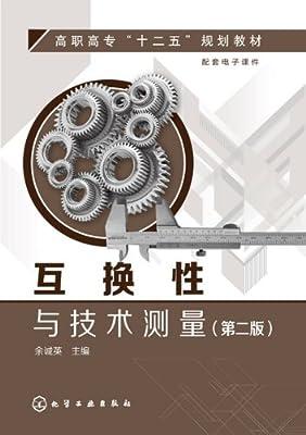 互换性与技术测量.pdf