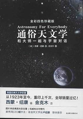 通俗天文学:和大师一起与宇宙对话.pdf