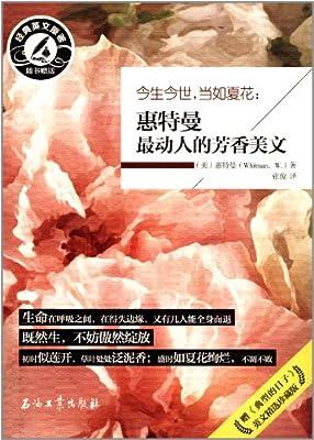 今生今世,当如夏花:惠特曼最动人的芳香美文.pdf