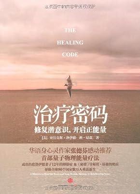 治疗密码:修复潜意识,开启正能量.pdf