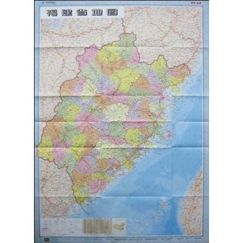 福建省地图册/¥3