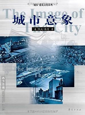 城市意象.pdf