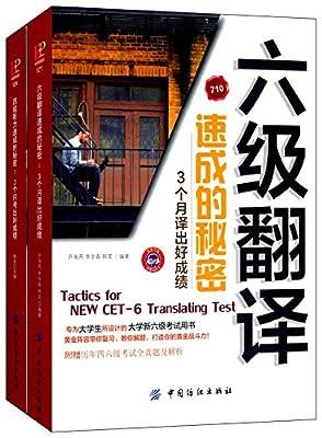 四级听力速成的秘密+六级翻译速成的秘密.pdf