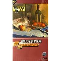 清华大学美术学院最新考前辅导系列07年版