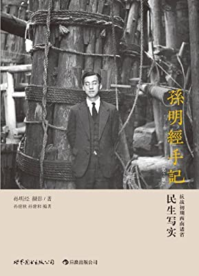 孙明经手记:抗战初期西南诸省民生写实.pdf