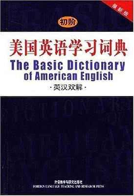 初阶美国英语学习词典.pdf