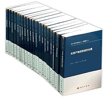 现代化学基础丛书 典藏版.pdf