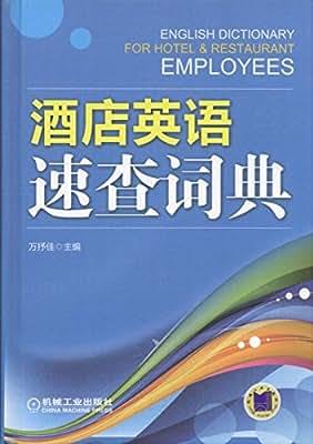 酒店英语速查词典.pdf