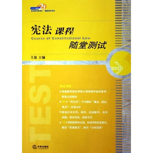 宪法课程随堂测试(21世纪法学教学参考书)/随堂测试系列