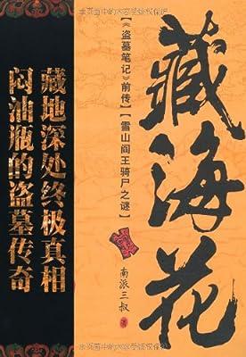 藏海花.pdf